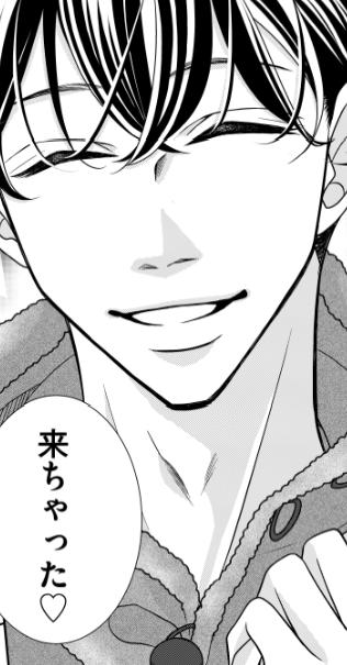 青島 くん は いじわる ネタバレ 15