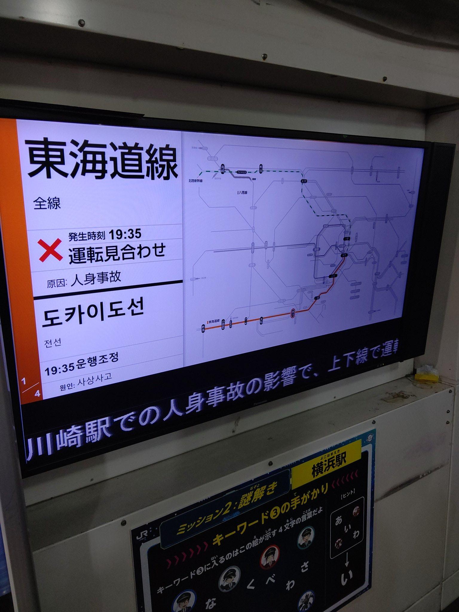 川崎駅の人身事故で東海道線が運転を見合わせている掲示板の画像