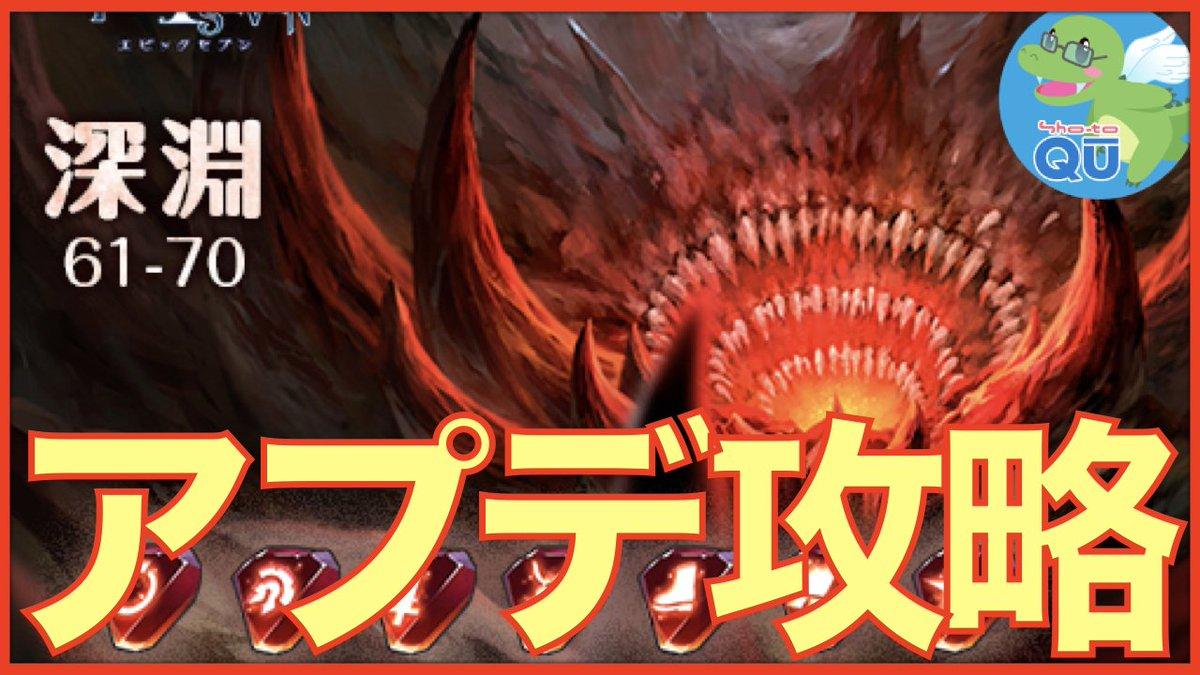 【エピックセブン】アプデ攻略!! 深淵を潜っていく!! 61階〜 #エピックセブン
