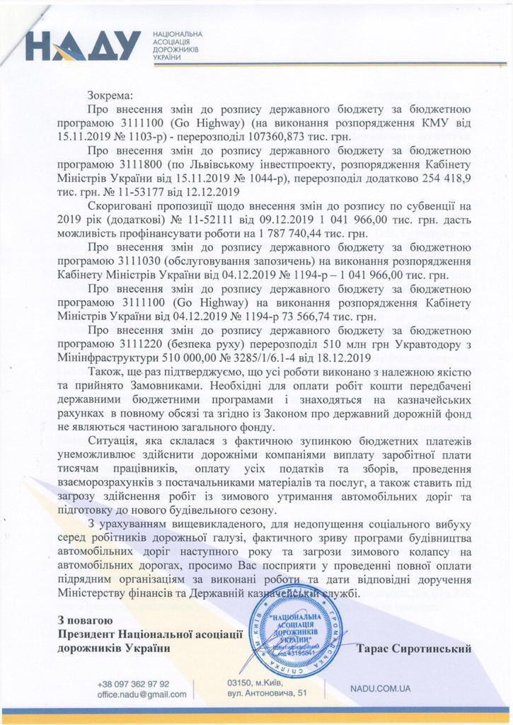 """""""Укргазбанк"""" будет продан первым, - Рожкова о приватизации госбанков - Цензор.НЕТ 9777"""