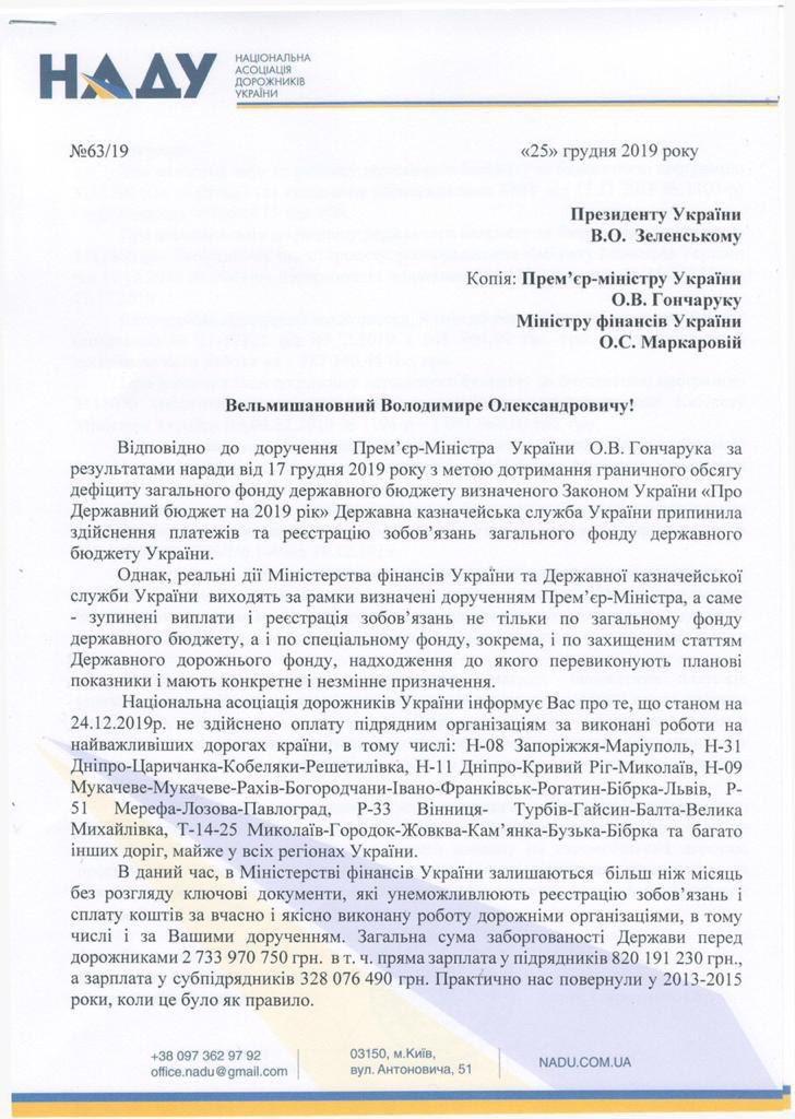 """""""Укргазбанк"""" будет продан первым, - Рожкова о приватизации госбанков - Цензор.НЕТ 5038"""
