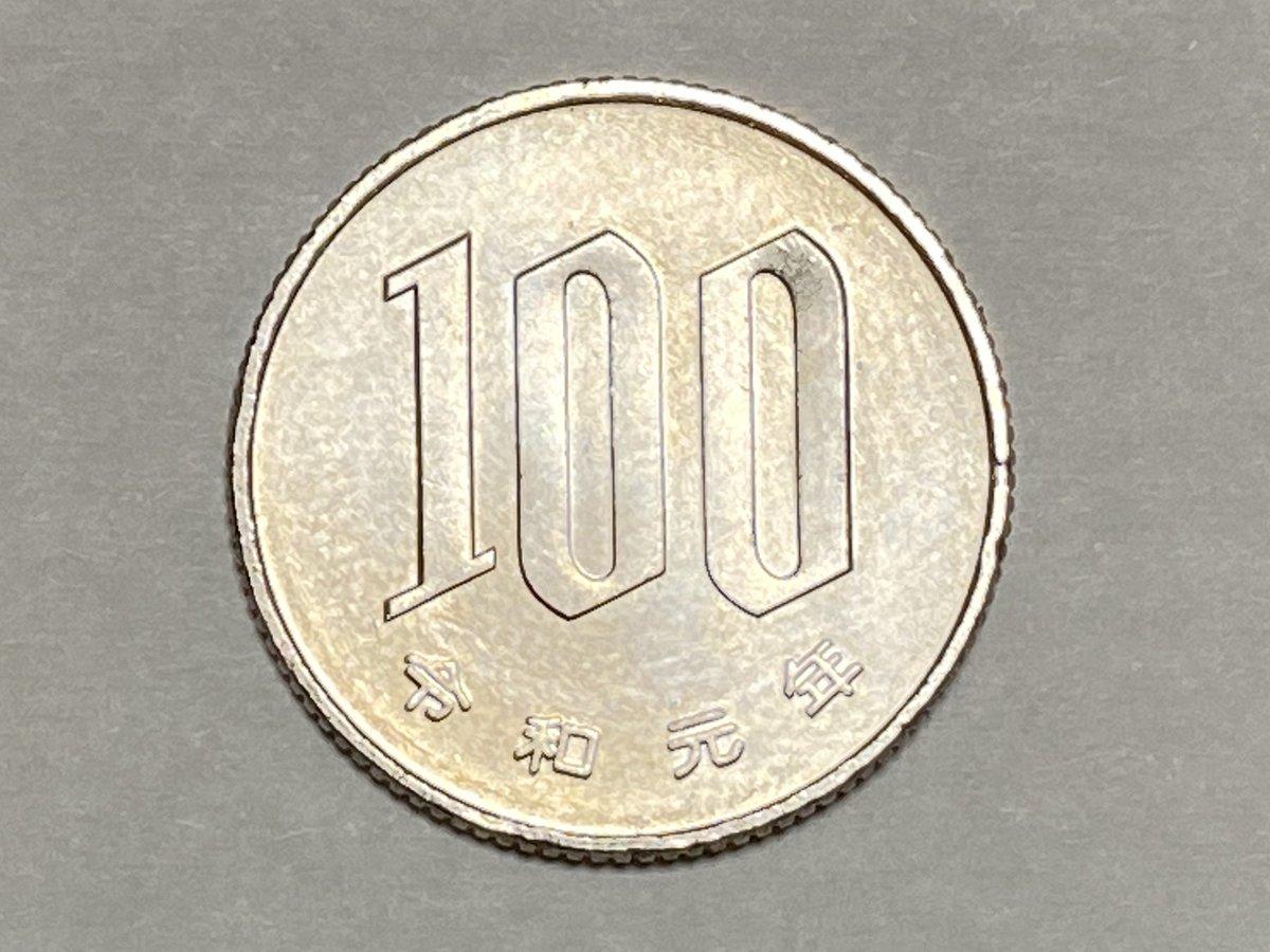 ある の 円 号 100 価値 玉 年