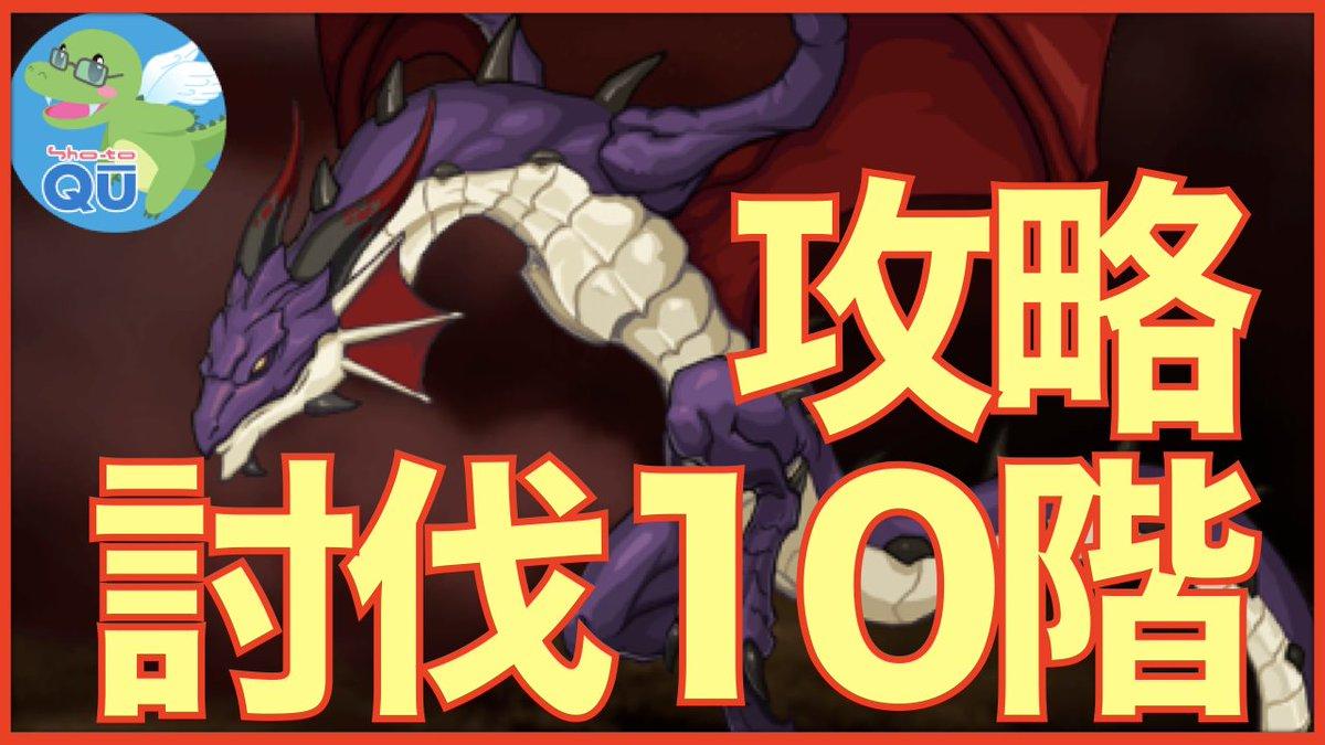 【エピックセブン】アプデ攻略!! 討伐10階を攻略しよう!! #エピックセブン