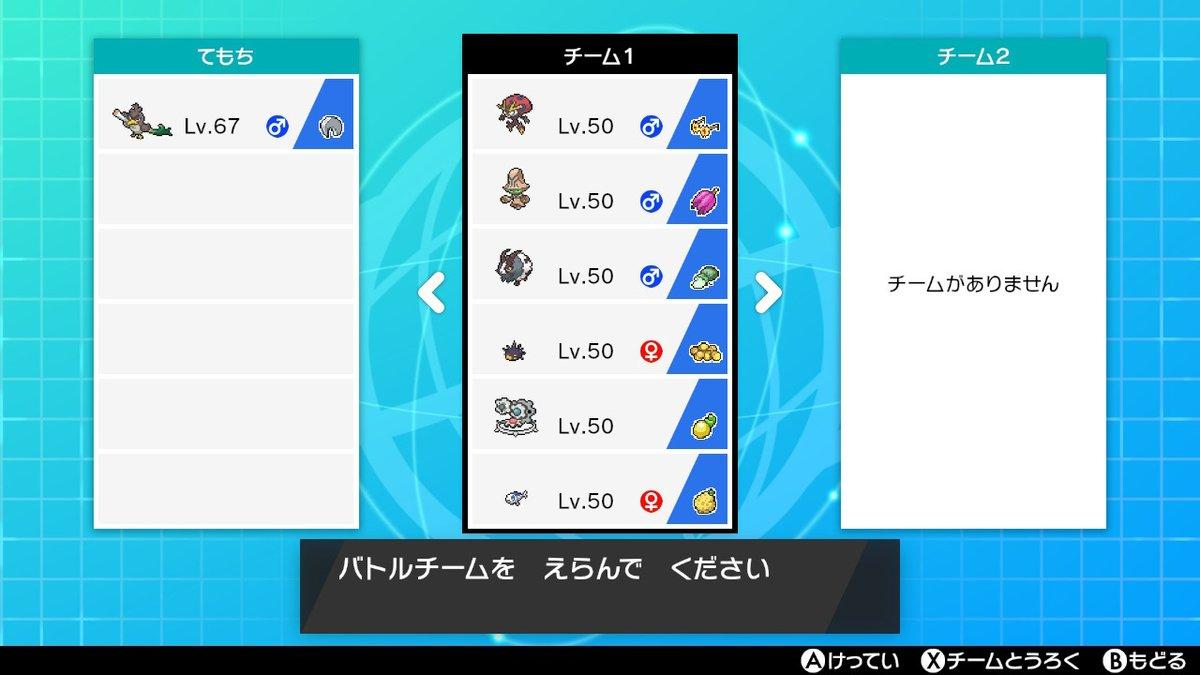 ポケモン 剣 盾 バトル タワー レンタル