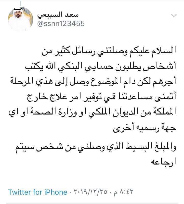 الديوان الملكي السعودي للمساعدات لمرضى السرطان