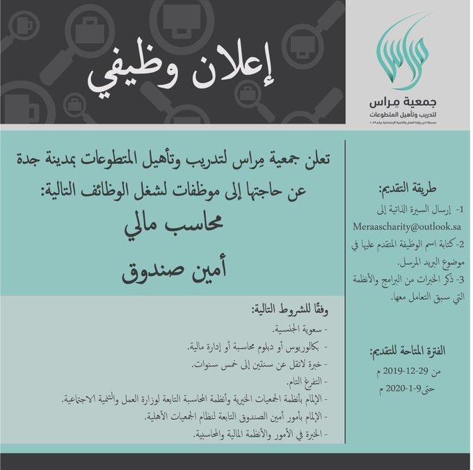 تعلن #جمعية_مراس فى جدة عن وظائف شاغرة للنساء  5- محاسب مالي 6- أمين صندوق 7- مدير تنفيذى   الايميل Meraascharity@outlook.sa  #وظائف_جدة #وظائف_نسائيه #وظائف_شاغرة
