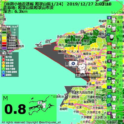 地震 和歌山 市