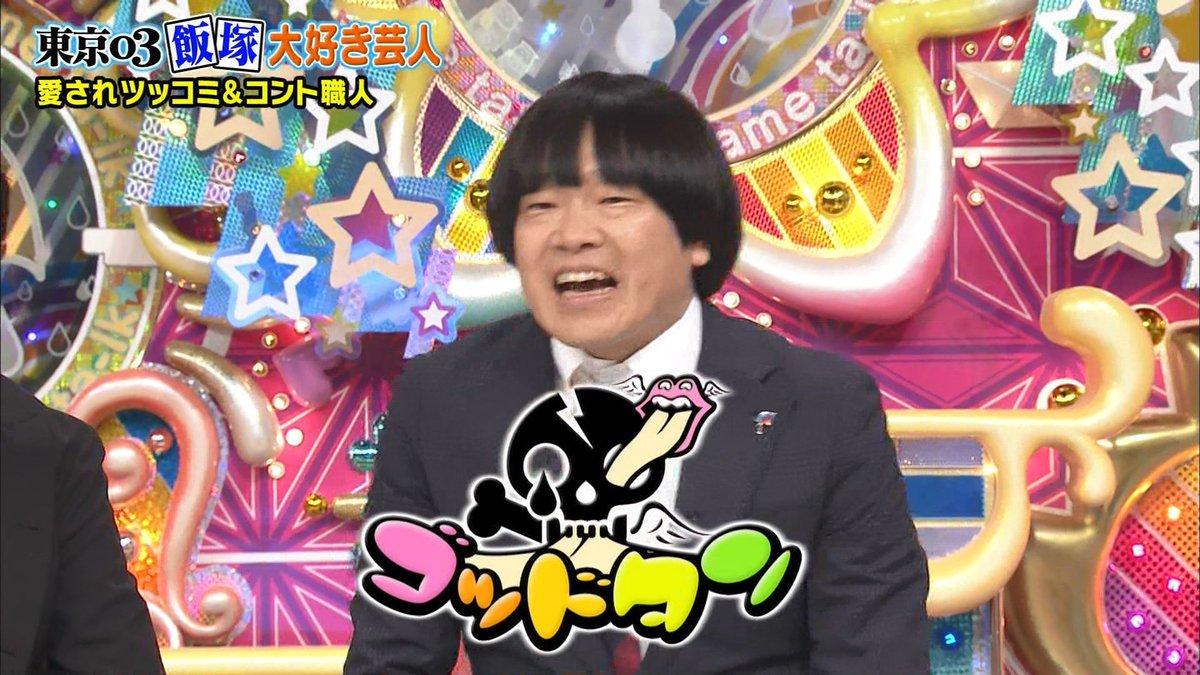 東京03 感謝祭
