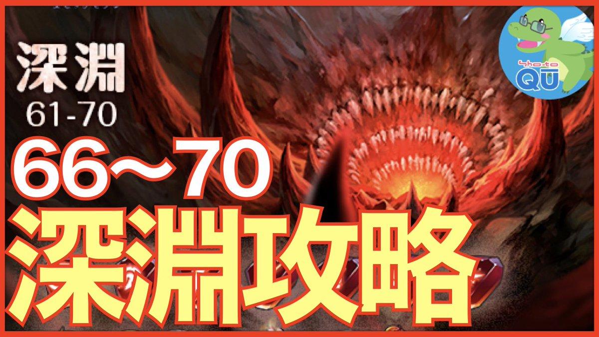 【エピックセブン】深淵66階〜70階まで攻略!! #エピックセブン