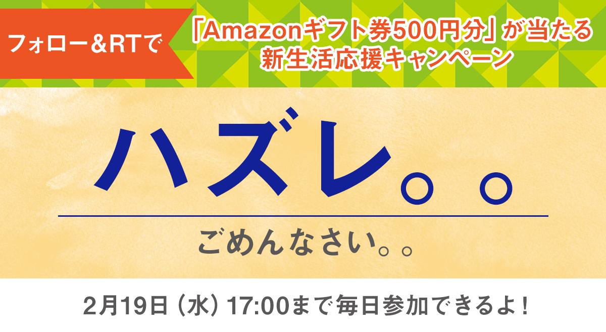 @AsAmI44751493 さん 「フォロー&RTで「Amazonギフト券」があたるキャンペーン」にご参加いただきましてありがとうございます  結果は・・・ハズレです ごめんなさい  2月19日(水)17:00まで毎日参加できるので ぜひチャレンジしてくださいね♬ pic.twitter.com/WZwwEd1ur6