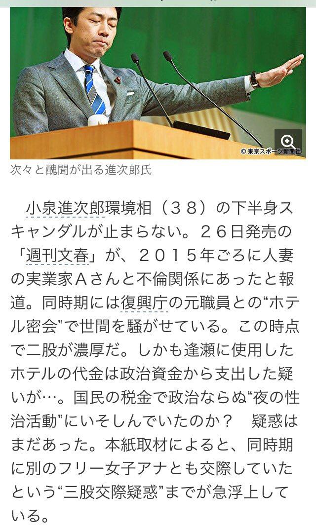 小泉進次郎さん2015年頃に人妻と不倫、三股をしていたらしい