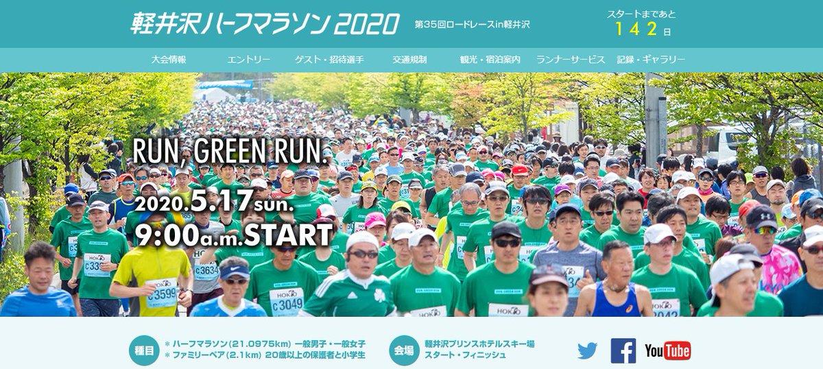軽井沢 ハーフ マラソン