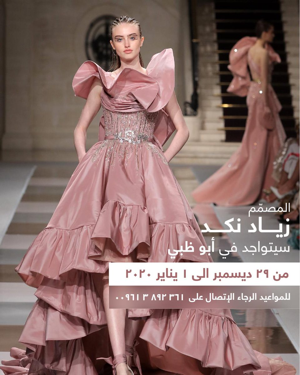 #ZiadNakad will be in #AbuDabi from 29 December till 1 January 2020. For your appointments, kindly call on +961 3 892361.  —— #ZN #ZiadNakad #Dubai #Lebanon #pretaporter #weddingdress #bride #weddinginspiration #fashion #bridal #bridetobe #FashionShow2019 #bridesmaidspic.twitter.com/EriGYCe22n