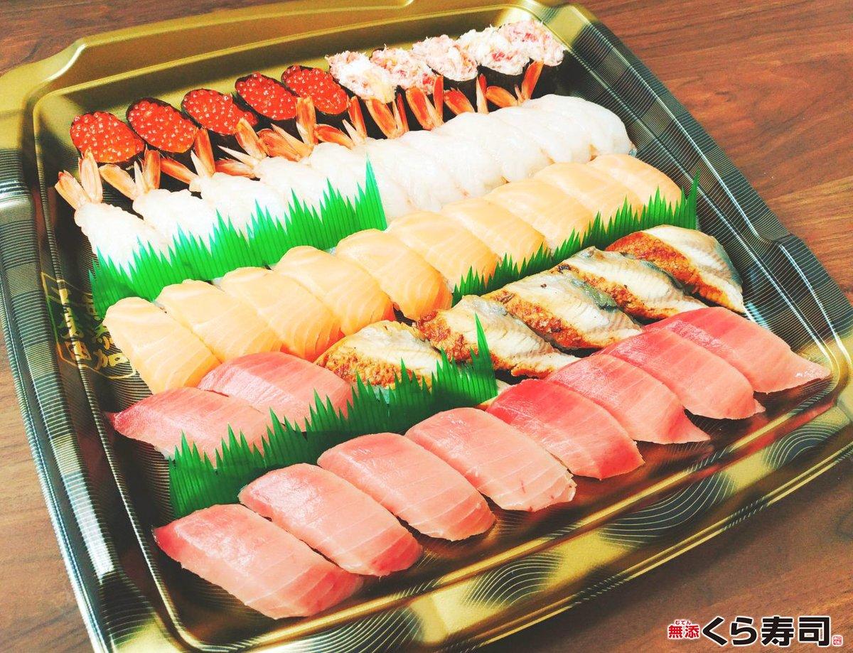 寿司 テイクアウト くら