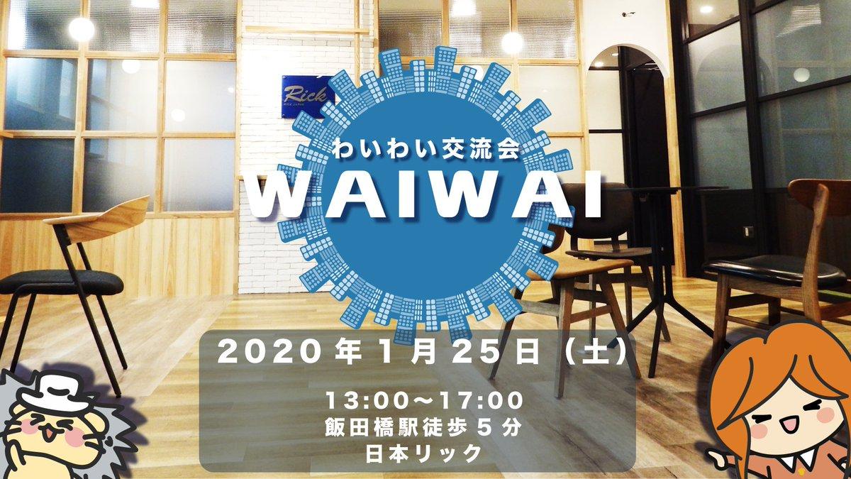 2020年初のわいわい交流会今週の土曜日に開催致します。参加者募集中(・ω・)デス#itwaiwai#わいわい交流会#日本リック #駆け出しエンジニアと繋がりたい