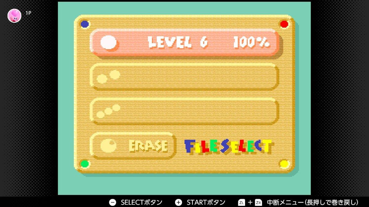 星のカービィ3楽しかった~。リック達のアクションを使った謎解きとか結構難しくて攻略や巻き戻しに頼ってばかりしたが無事100%に到達出来ました。EDのアドが可愛かった() #スーパーファミコン #NintendoSwitch