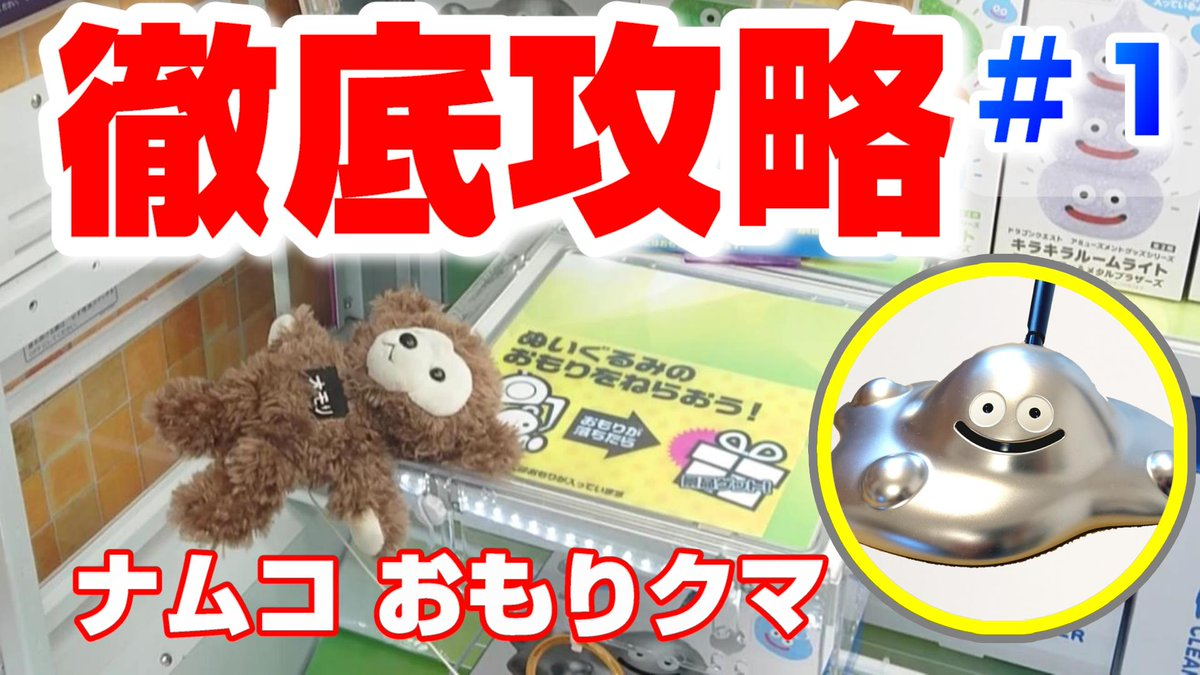 【クレーンゲーム】ナムコのゲーセンでおもりクマを攻略!!part1「ドラクエ☆メタルスライムのクリーナー」↑YouTube動画のリンクです#ジョイステ#クレーンゲーム#UFOキャッチャー#ドラクエ#はぐれメタル#ナムコ