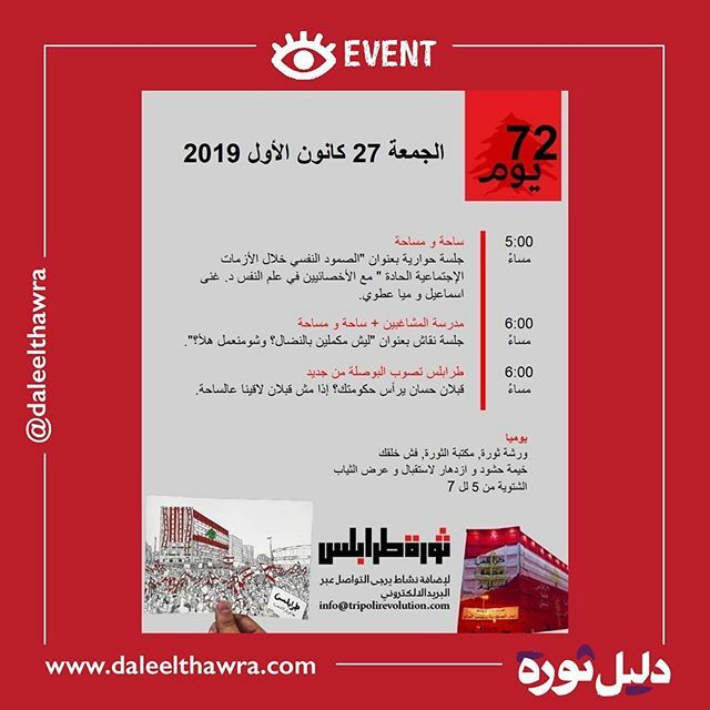 Tripoli events 27th December. @livelovetripoli  DaleelThawra is your directory for all needs and initiatives related to the revolution. Send us yours at http://www.daleelthawra.com ⠀ ⠀ IF YOU SEE SUSPICIOUS CONTENT. DM us to report it.⠀ ⠀ To have your … https://ift.tt/2PZ7uVipic.twitter.com/F2kzZoPRwG