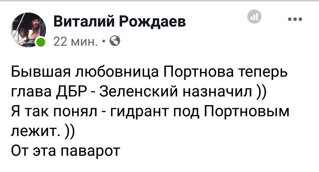Зеленський звільнив Трубу і призначив т.в.о. голови ДБР нардепку від СН Венедіктову, - указ - Цензор.НЕТ 497