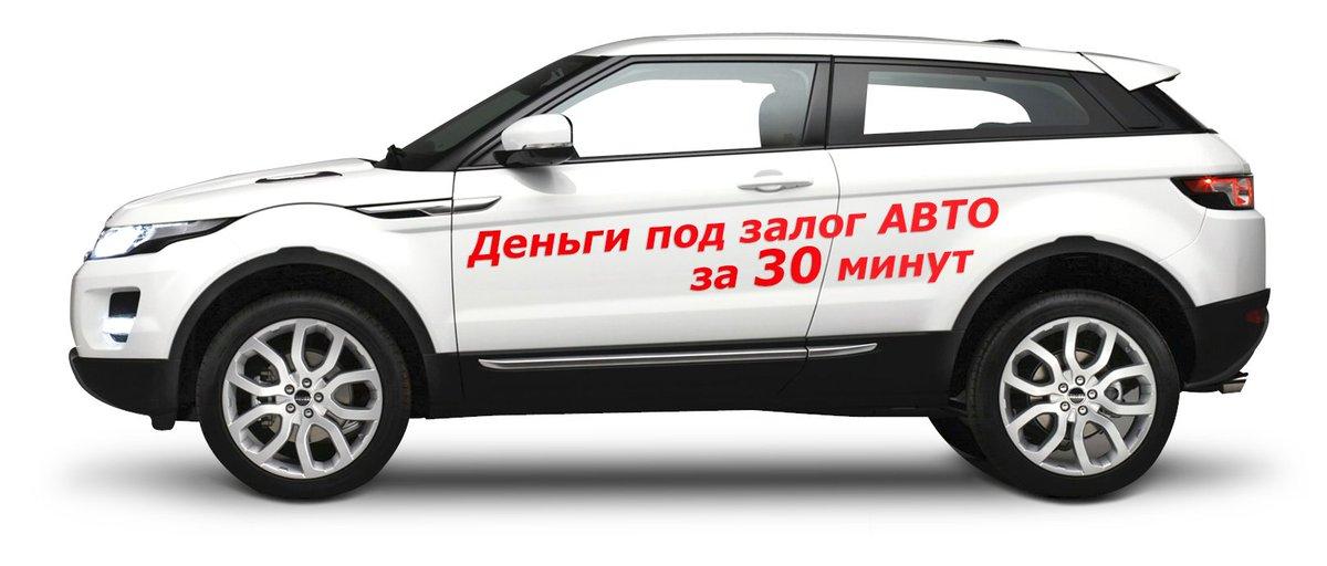 деньги под залог авто в омске дебет 91 2 кредит 76