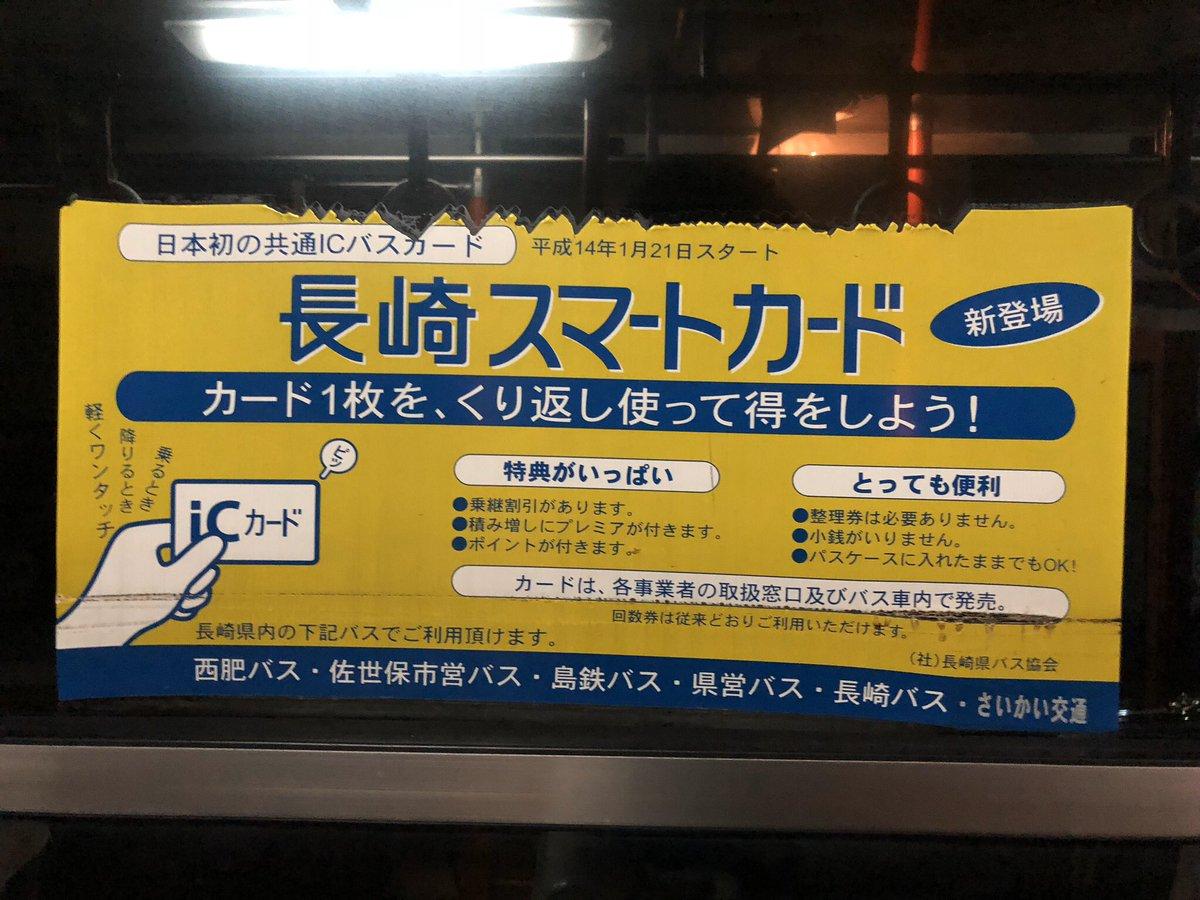 Ic カード バス 長崎 全国相互利用ICカードFAQ