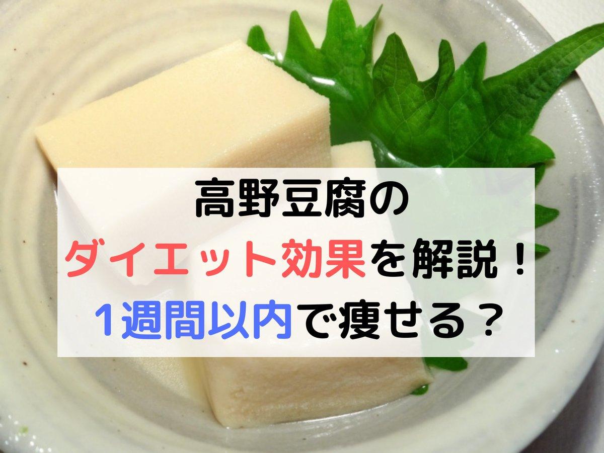 即 痩せ 高野 豆腐 パウダー