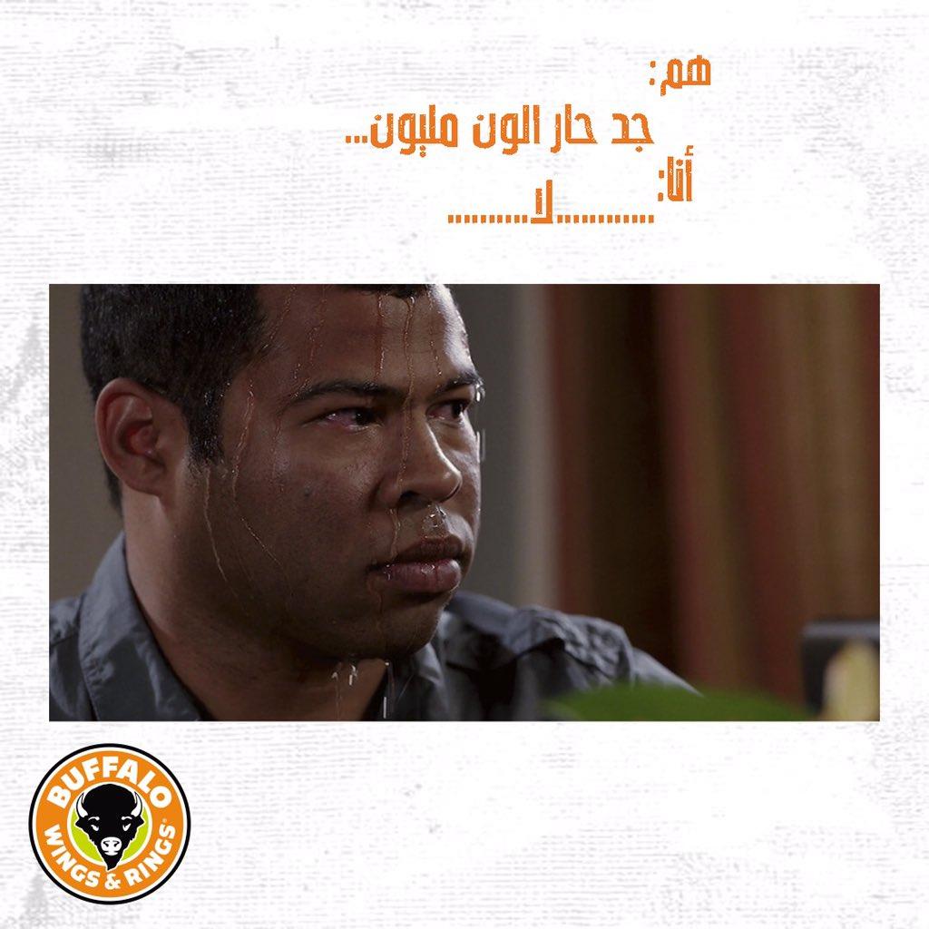 حار ولا لأ؟  Hot or not?  #riyadhseason  #riyadh  #riyadhrestaurants  #الجمعة  #الرياض  #مطاعم_الرياض https://t.co/4kLo8cQsdv