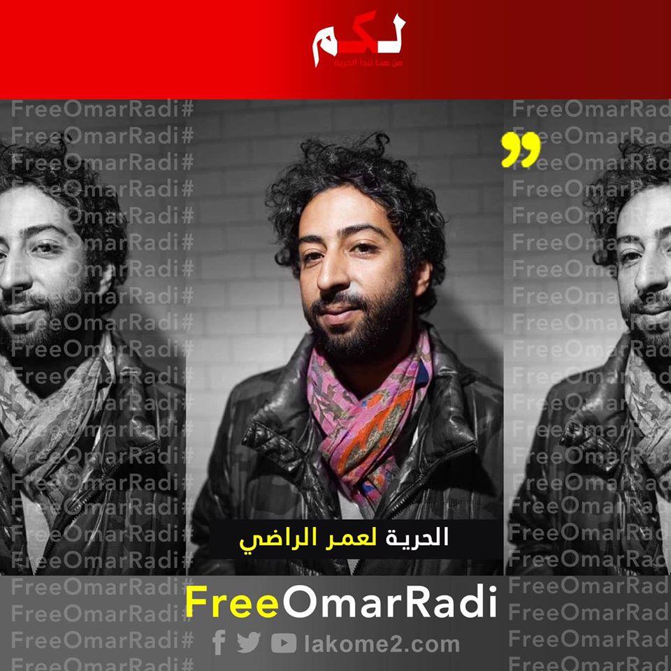 #FreeOmarRadi الحرية الفورية للصحفي عمر الراضي https://t.co/bCjGv9AqJx