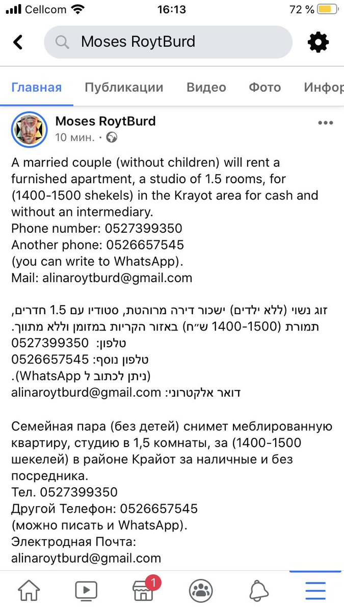 A married couple (without children) will #rent a furnished #apartment, a studio of 1.5 rooms, for (1400-1500 shekels) in the #Krayot area for #cash and without an #intermediary. Phone number: 0527399350 Another phone: 0526657545 (Also WhatsApp) Mail: alinaroytburd@gmail.compic.twitter.com/SOP8sxFMX9