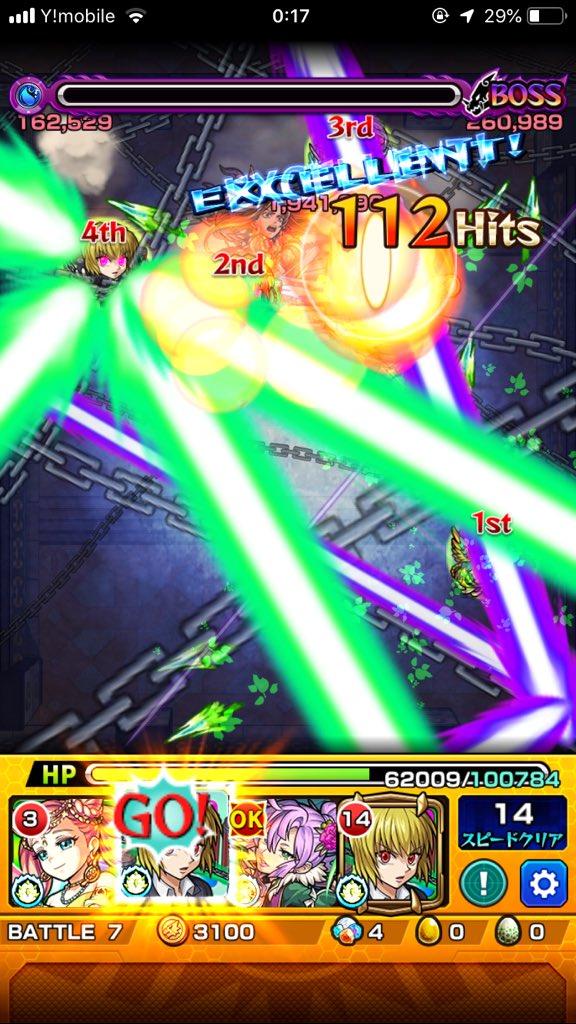 ゲーム攻略まとめ】☆モンスト攻略パーティー☆ 裏覇者の塔・東