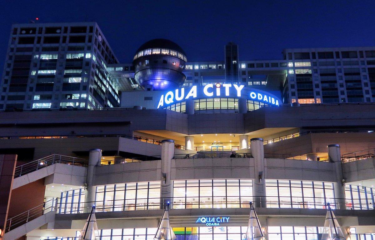 #AquaCity Shopping Mall with the #FujiTVbuilding behind it pic.twitter.com/LkbUPl1Rh7