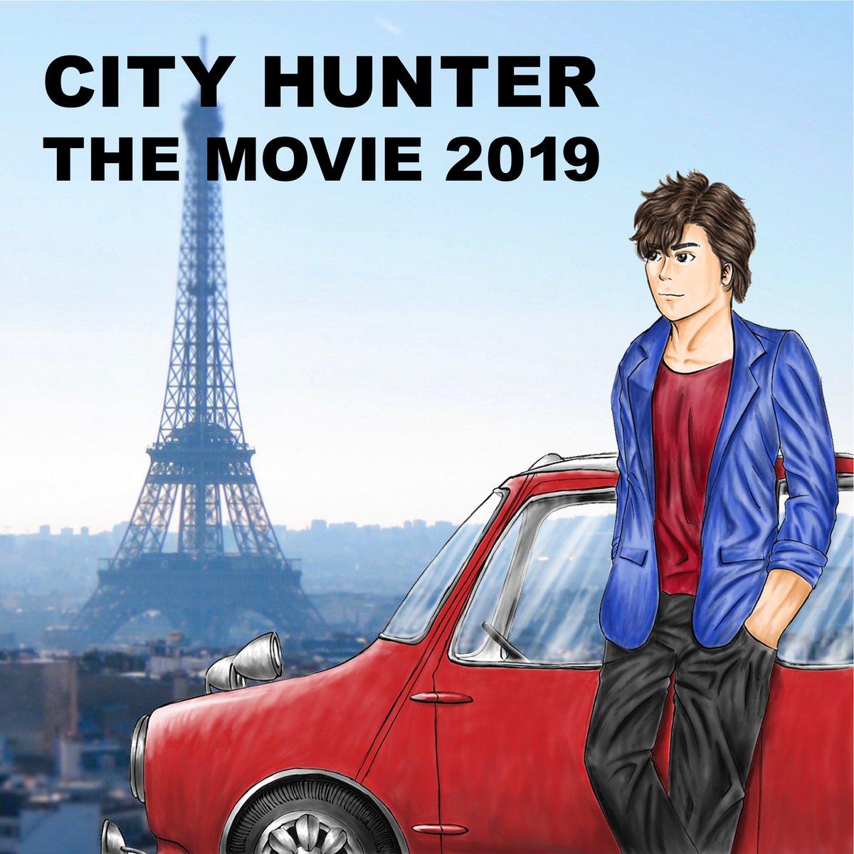ギリギリ間に合いましたw フランスの実写版なのでフランスの風景写真を背景にしました。 映画とても面白かったです! #獠ちゃんとMINI #シティーハンター #シティーハンターthemovie史上最香のミッション  @PhilippeLacheau  @kamiyaakira29  @yamachanoha https://t.co/zEfAP8ecE6