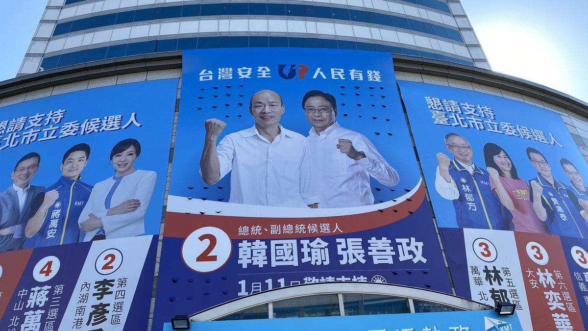 #TaiwanElection