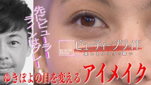 NTV「ビューティープライド」 (@beautypride_ntv)