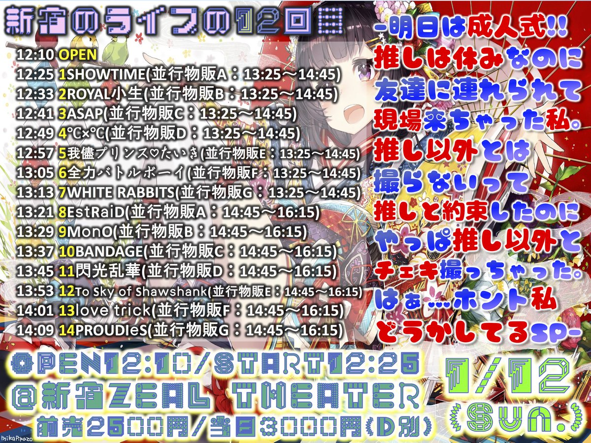 【👘1/12(日)LIVE情報👘】「新宿のライブの12回目-明日は成人式!!推しは休みなのに友達に連れられて現場来ちゃった私。推し以外とは撮らないって推しと約束したのにやっぱ推し以外とチェキ撮っちゃった。はぁ…ホント私どうかしてるSP-」🎫前売チケ発売中!《よろ🙆》