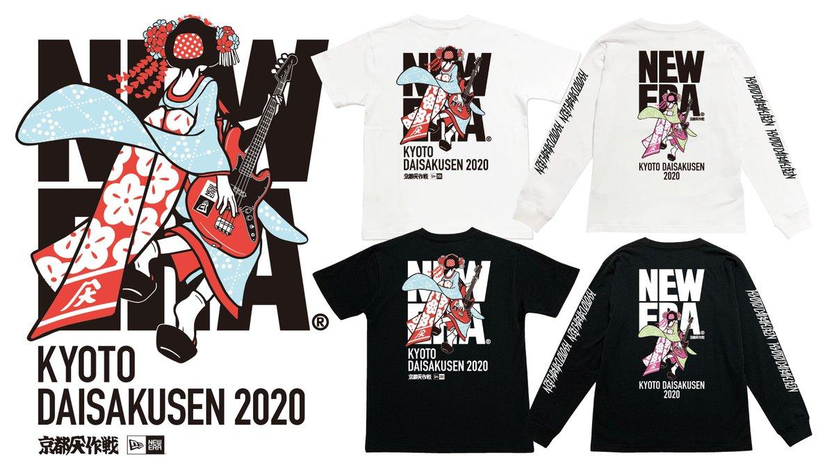 2020 グッズ 京都 大 作戦