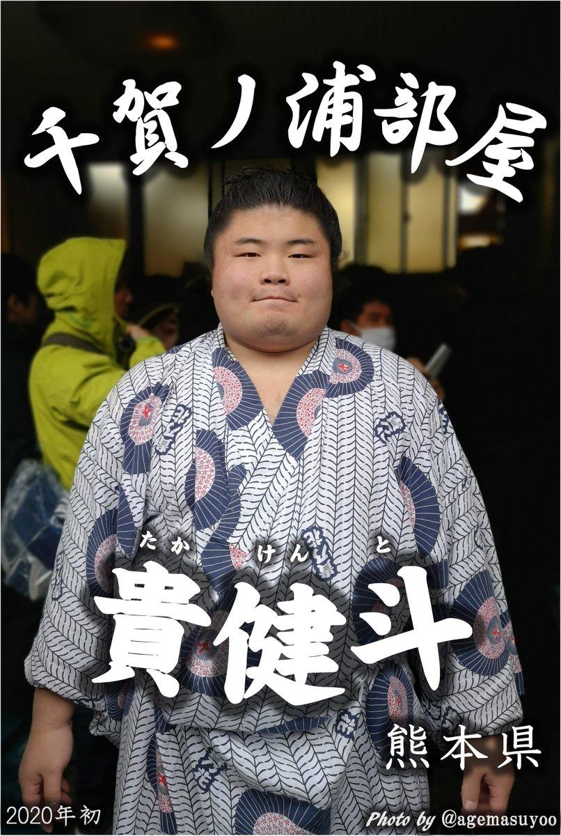 浦 千賀 部屋 twitter ノ