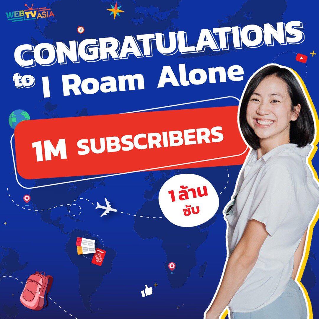 🎉ยินดีกับคุณมิ้นท์ I Roam Alone ด้วยนะคะ ช่อง YouTube เดินทางมาถึง 1,000,000 Subscribers แล้ว! 🎉 เป็น Content Creator หญิงคนแรกๆที่ทำให้เราเห็นมุมมองของการเที่ยวคนเดียวในที่ต่างแดน ใครชอบความผจญภัย ความสนุกสนาน ความโหด มันส์ ฮา จะต้องหลงรักผู้หญิงคนนี้แน่นอน! #MintIRoamAlone https://t.co/sdvcqv7HAl
