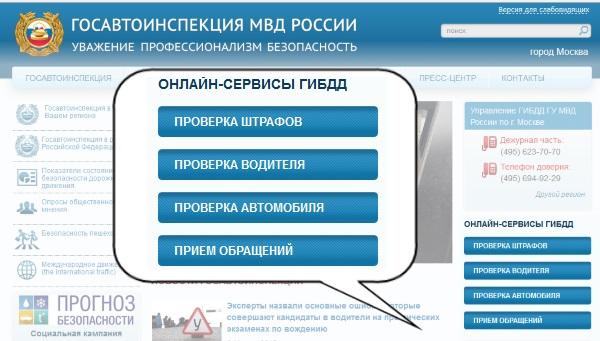 гаи москвы официальный сайт контакты