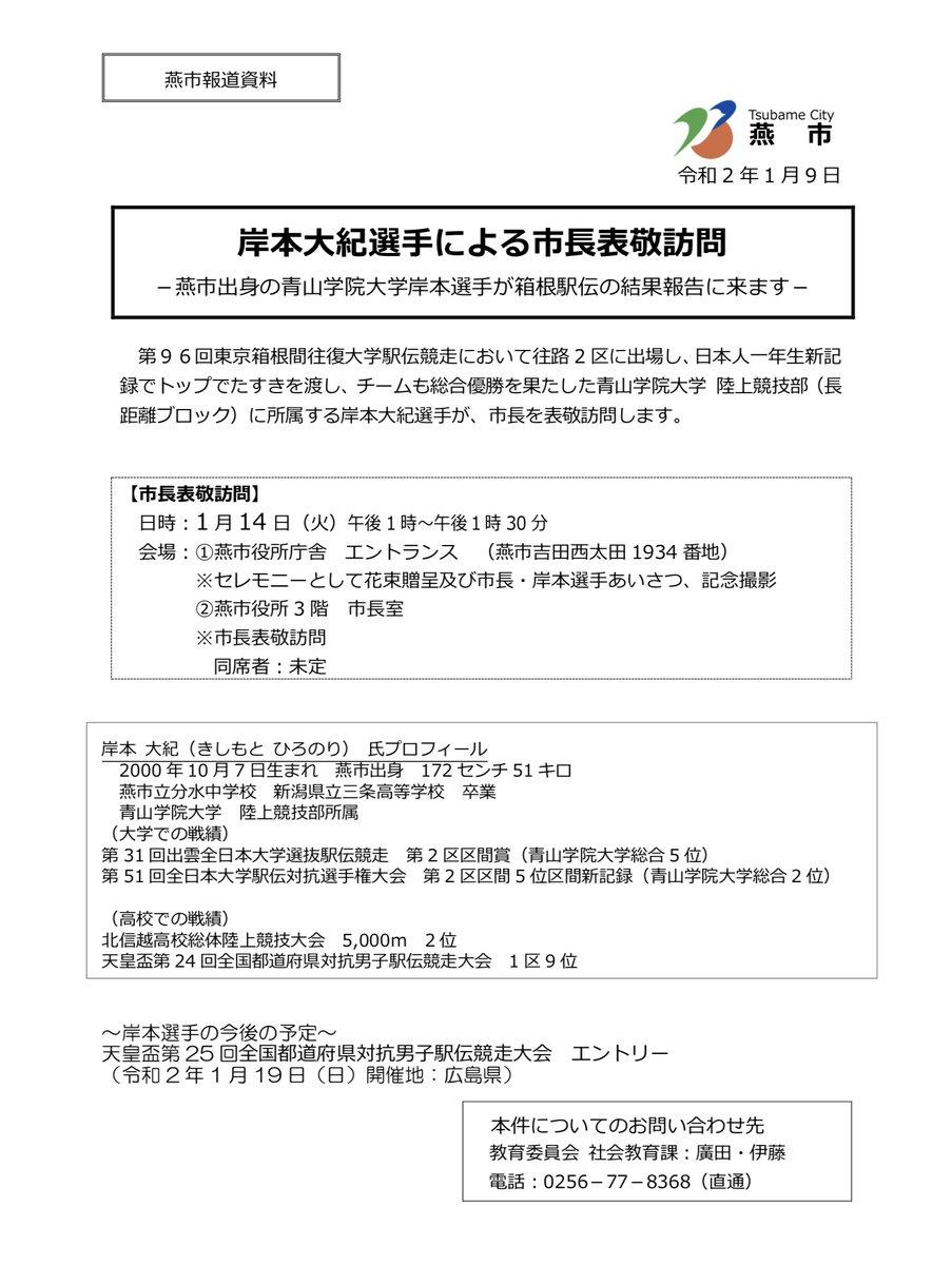 会 燕 市 教育 委員