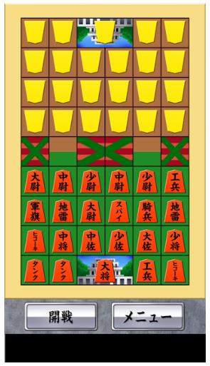 @shadatsu888 ポケット軍人将棋(無料) - Google Play のアプリ