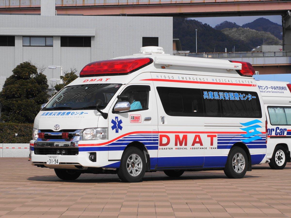 兵庫 県 災害 医療 センター