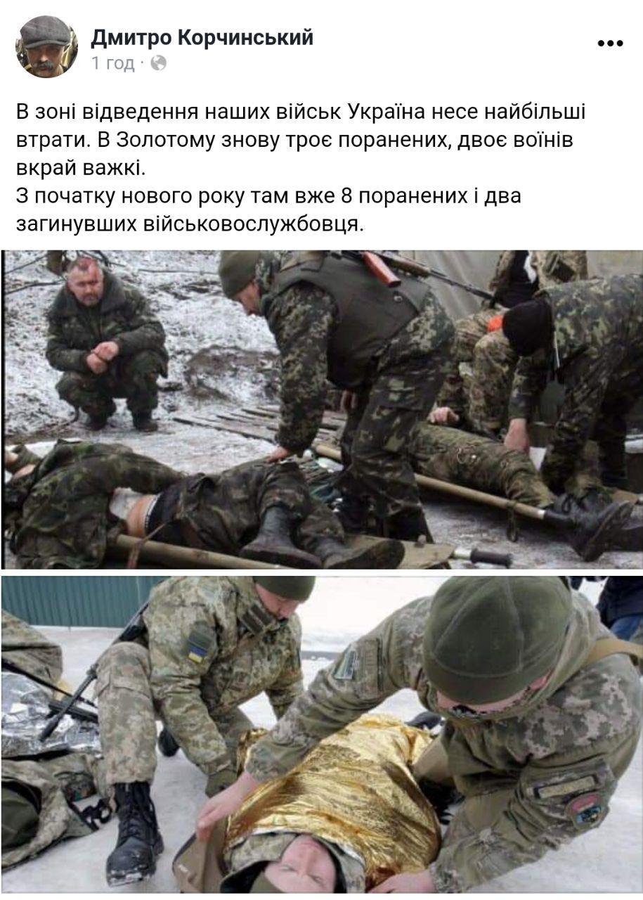 За 9 січня поранень зазнали четверо українських воїнів, - Корчинський спростовує офіційну інформацію штабу ООС - Цензор.НЕТ 6848