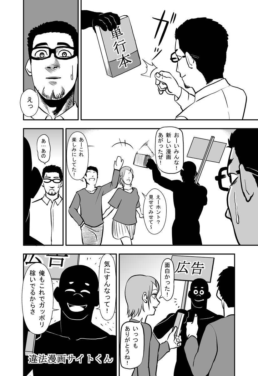 サイト 漫画 違法