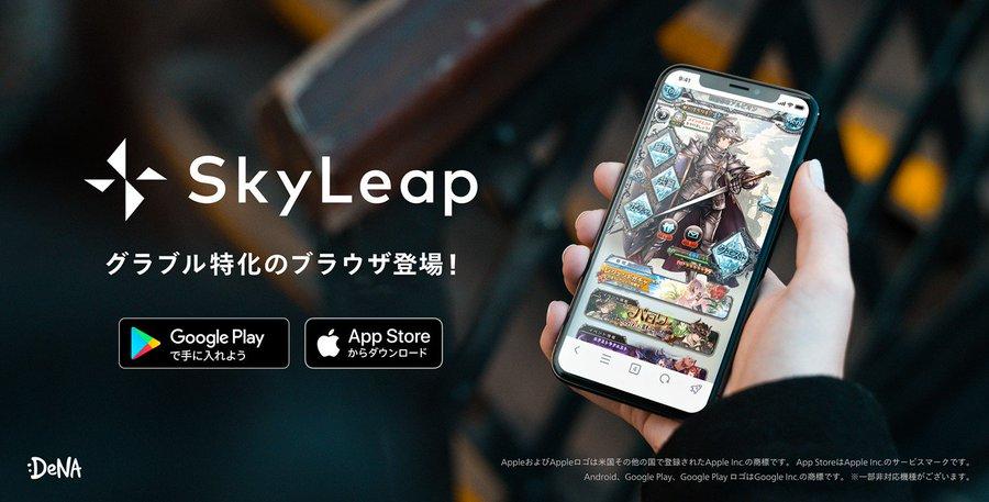 【グランブルーファンタジー】昨年に行いました「SkyLeapアクセスキャンペーン」の報酬宝晶石【1500個】を配布いたしました! SkyLeapはこちら ⇒ App Store:  Google Play: #グラブル