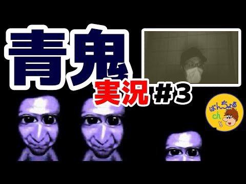 #3 青鬼実況更新しました‼️さんざんこすられた青鬼を、今更攻略する動画ですwビビリなりに頑張ってるので、是非ご視聴下さい。部屋を暗くしてお布団で観るのがオススメです✨