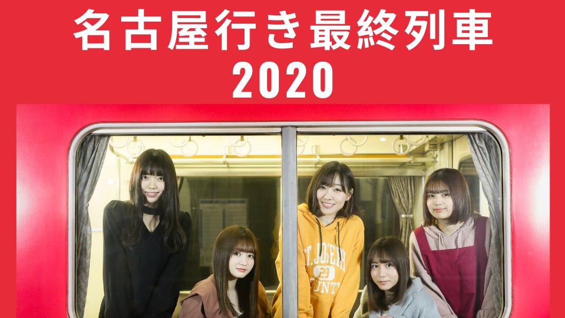 最終 列車 行き 2021 名古屋