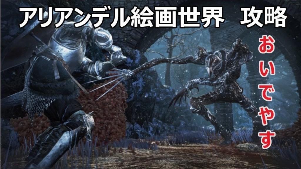 【ダークソウル3】アリアンデル絵画世界 攻略 #16