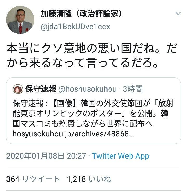 韓国速報保守