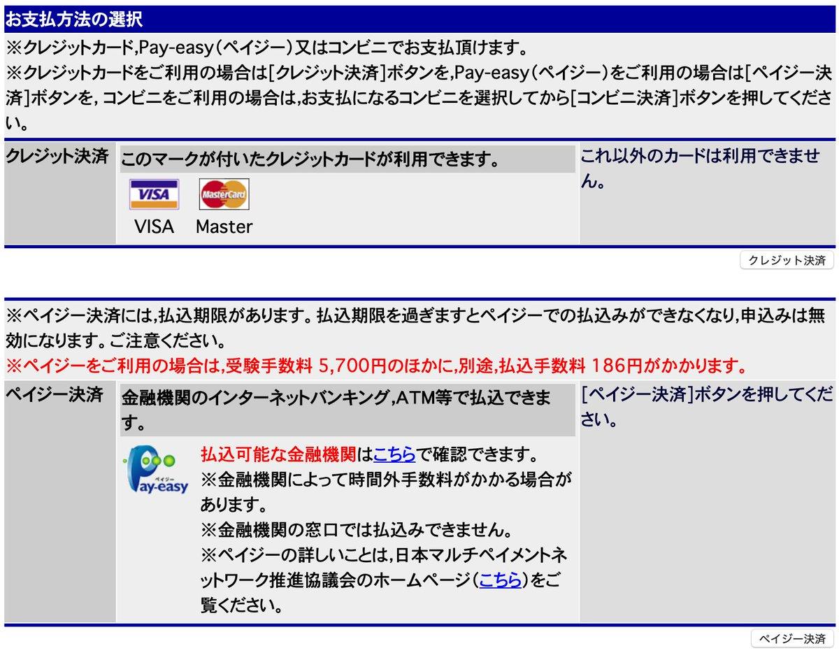 早く5,700円払って楽になりましょう⚰️クレジットカードは「VISA」「Master」のみたぶんキャッシュレス還元はありません…